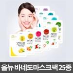 올뉴 바네도 마스크팩 25종 25g 낱개포장 최근생산품