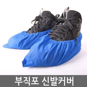 일회용 부직포 신발커버 신발덧신 슈즈커버 신발덮개