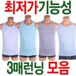 [부광유통]최저가 남자런닝3매입 모음!최다구성!기능성나시/남성조끼런닝