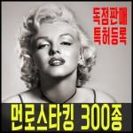 [스타일봉봉]먼로스타킹/패턴스타킹/섹시스타킹/스타킹/팬티스타킹