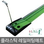 플라스틱 레일 퍼팅매트 골프연습 퍼팅연습 골프용품 퍼팅연습기