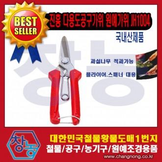 창농 스텐다목적만능가위(JH-1004)다용도가위/진흥사
