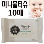 주머니에 쏙 들어가는 맑은느낌 미니물티슈10매/아기