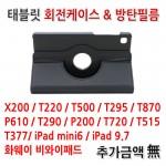 [월드온]T377/T375 T530 T280 P585 360도 회전 케이스