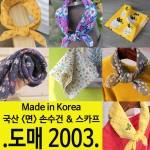 면 손수건-스카프 / 선택가능 / 개별포장 [도매2003]