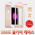 [월드온] 360도풀커버케이스 아이폰7 6s 갤럭시 노트