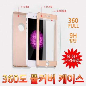 [월드온] 360도풀커버케이스 아이폰X 갤럭시S9+ 노트