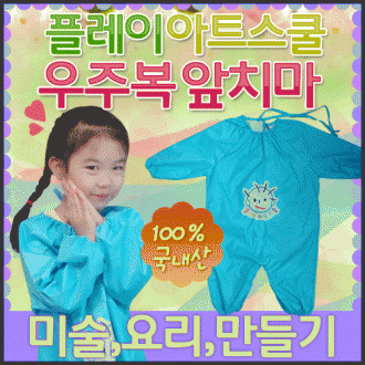 [석산글로벌] 플레이아트우주복앞치마 2-5세용/밀크코