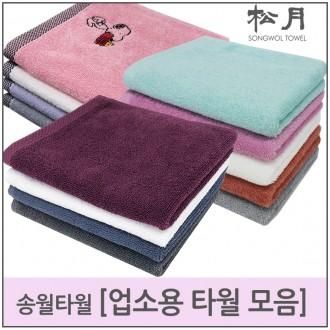 [송월타올] 업소용 타월 12종 / 미용수건 / 헬스장