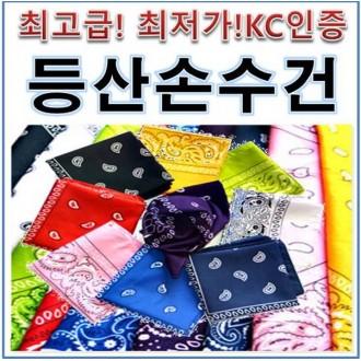 [또사까]등산손수건/반다나/스카프/KC인증/개별포장