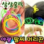 상상홀릭 야광머리끈&팔찌 고무줄 패션 야광 헤어핀