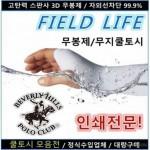 [주안]무봉재쿨토시/탑쿨토시/슬레진저/무지/인쇄가능