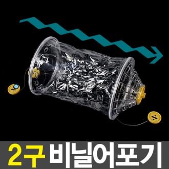 캠프존 비닐어포기 통발 미꾸라지통발 피래미통발 2구