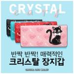 [에스디몰]크리스탈 캣츠장지갑/반지갑