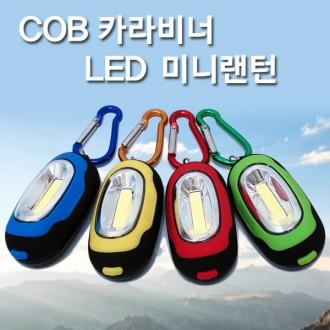 COB카라비너미니랜턴/LED랜턴/손전등/미니랜턴