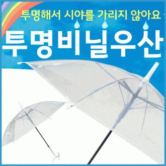 [석산글로벌] 투명비닐우산 안전자동우산/안전캡/편한