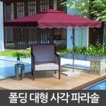 [마이도매]K20006A 초대형사각폴딩파라솔/천막파라솔/