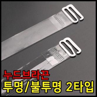 [스타일봉봉]누드브라끈/누드끈/브라/투명브라끈/불투