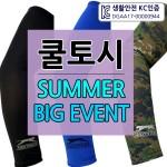 [쿨토시]쿨토시/손쿨토시/무봉제토시/팔토시/쿨스카프