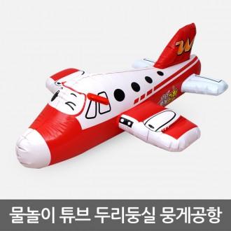 윙키 뭉게공항 비행기튜브/수영/보트/풀장/튜브/바캉