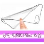 [비앤제이]TPU젤리케이스 투명범퍼젤리 아이폰X