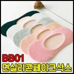 스타일봉봉 면실리콘페이크삭스/뒷꿈치실리콘처리