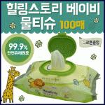 [석산글로벌] 힐링스토리물티슈(캡형) 100매/천연유래