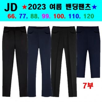 JD 국산공장직영 여름아이스 여름벤츄리 여름7부