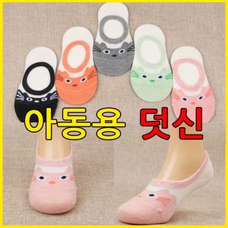 덧신/유아덧신 아동덧신 고양이케릭터/페이크삭스 베