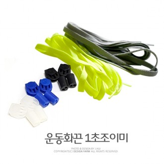 신발끈조이미/군화 등산화 운동화끈 1초끈결속기