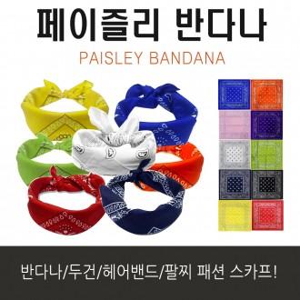 [3대천왕]페이즐리 반다나/손수건/두건/등산손수건