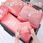 [여우창고]*품질개선* 트래블 여행용파우치 2P/3P