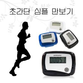 만보기/초미니/미니/만보계/소형/디지털/고급/외유내