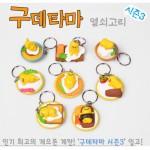 케릭터열쇠고리/계란/인형/피규어/어린이날선물사은품