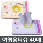 여행용티슈40매/미용티슈/휴지/각티슈/화장지/미니티