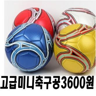 고급축구공17cm/미니축구공/최저가판매/피구/어린이축