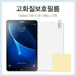 [수도매]갤럭시탭A 10.1/sm-t580/고화질보호필름(종이