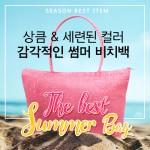[에스디몰]차원이다른왕골비치백/비치백