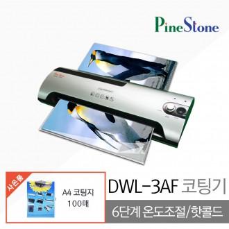 파인스톤 DWL-3AF A3코팅기 A4코팅지 사은품