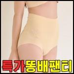[스타일봉봉]초특가특가똥배팬티/똥배압박/보정속옷/똥배압박팬츠