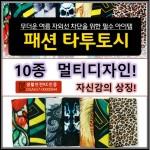 [주안]타투토시/문신토시/패션토시/쿨토시