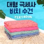 [에스디몰]큐티토끼비치수건/극세사/목욕타올