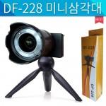 미니삼각대/거치대 셀카봉 디카/DF-228 미니삼각대
