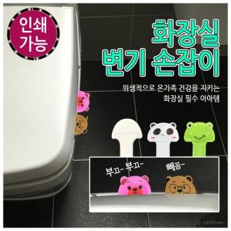 [월드온]변기손잡이 위생손잡이 변기시트 변기뚜껑 변