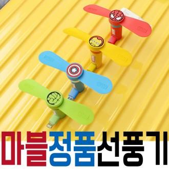 디즈니 마블정품 아이언맨선풍기 휴대용선풍기 5핀8핀