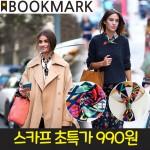북마크몰)KC인증 7001 트렌디 쁘띠/태슬/자석 스카프