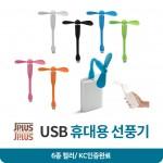 제이플러스 kc인증완료/USB선풍기/미니선풍기