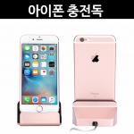 스마트폰 메탈릭 충전독/크레들/충전 거치대/애플/핸드폰악세사리