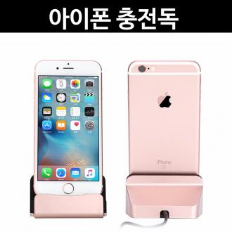 스마트폰 충전 거치대/크레들/충전독/5핀/애플/C타입