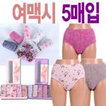 [부광유통]최저가 맥시팬티 5매입 여성팬티/요일팬티/부인팬티 여자속옷